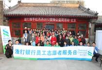 渣打北京分行员工参与爱眼公益周活动