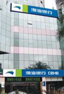 渤海银行职员挪储户千万私自放贷
