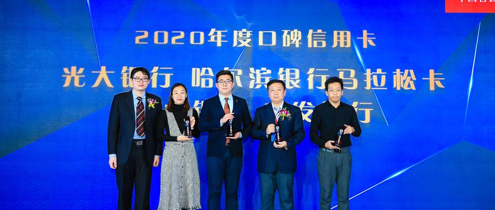 2020年和讯财经风云榜银行峰会