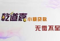 哈尔滨银行将发超7亿小微贷款