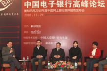 2012年中国电子银行展,电子银行,网上银行,手机银行,和讯网
