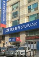 浦发银行卷入民间借贷危机风暴眼