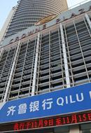 齐鲁银行卷入巨额骗贷案