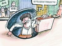 2012年银行业十大呼声